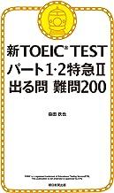 表紙: 新TOEIC TEST パート1・2特急II 出る問 難問200 | 森田 鉄也
