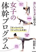 表紙: 女子の体幹プログラム | 森俊憲