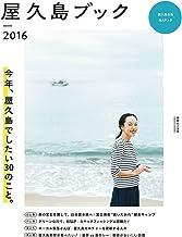 表紙: 屋久島ブック2016 | 山と溪谷社編