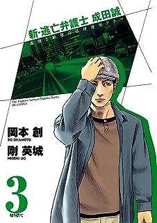 新・逃亡弁護士 成田誠(3) (ビッグコミックス)