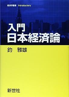 入門日本経済論 (経済学叢書Introductory)