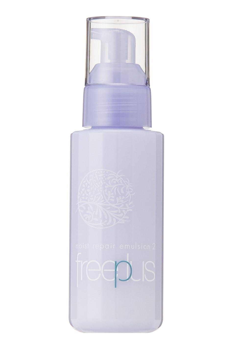 指標鎮痛剤増強フリープラス モイストリペアエマルジョン2(しっとりタイプ)(薬用保湿乳液)