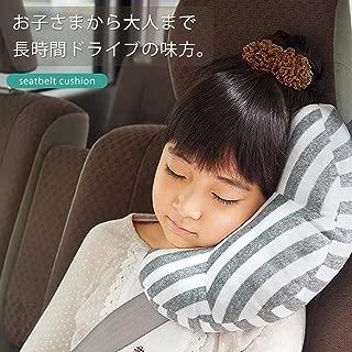 Littlechange シートベルトカバー 子供 シートベルトパッド シートベルト 枕 車用品 チャイルドシート 補助ベルト ストッパー ショルダーパッド 旅行 安全 (グレー)