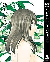表紙: 透明人間の骨 3 (ヤングジャンプコミックスDIGITAL) | 荻野純