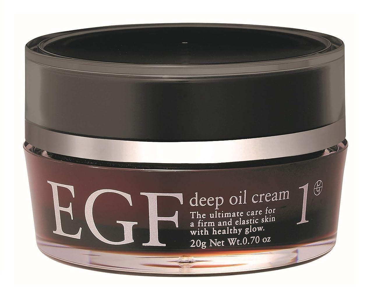 活性化するにおい疎外【EGFクリーム】EGF ディープオイルクリーム 20g