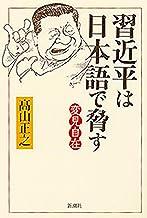 表紙: 変見自在 習近平は日本語で脅す | 高山正之