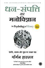 Dhan-Sampatti Ka Manovigyan (The Psychology of Money) Paperback