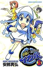 表紙: 侵略!イカ娘 2 (少年チャンピオン・コミックス) | 安部真弘