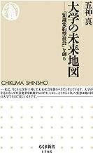 表紙: 大学の未来地図 ──「知識集約型社会」を創る (ちくま新書) | 五神真