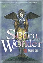Spirit of Wonder (アフタヌーンコミックス)