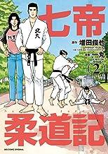 七帝柔道記(2) (ビッグコミックス)