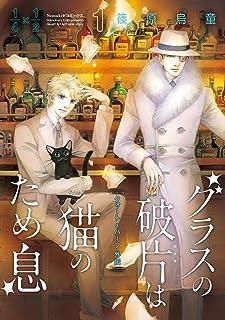 グラスの破片は猫のため息 (1) クォート&ハーフ外伝 (Nemuki+コミックス)...