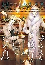 グラスの破片は猫のため息 (1) クォート&ハーフ外伝 (Nemuki+コミックス)