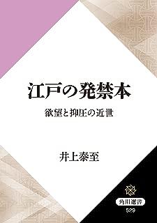 江戸の発禁本 欲望と抑圧の近世 (角川選書)
