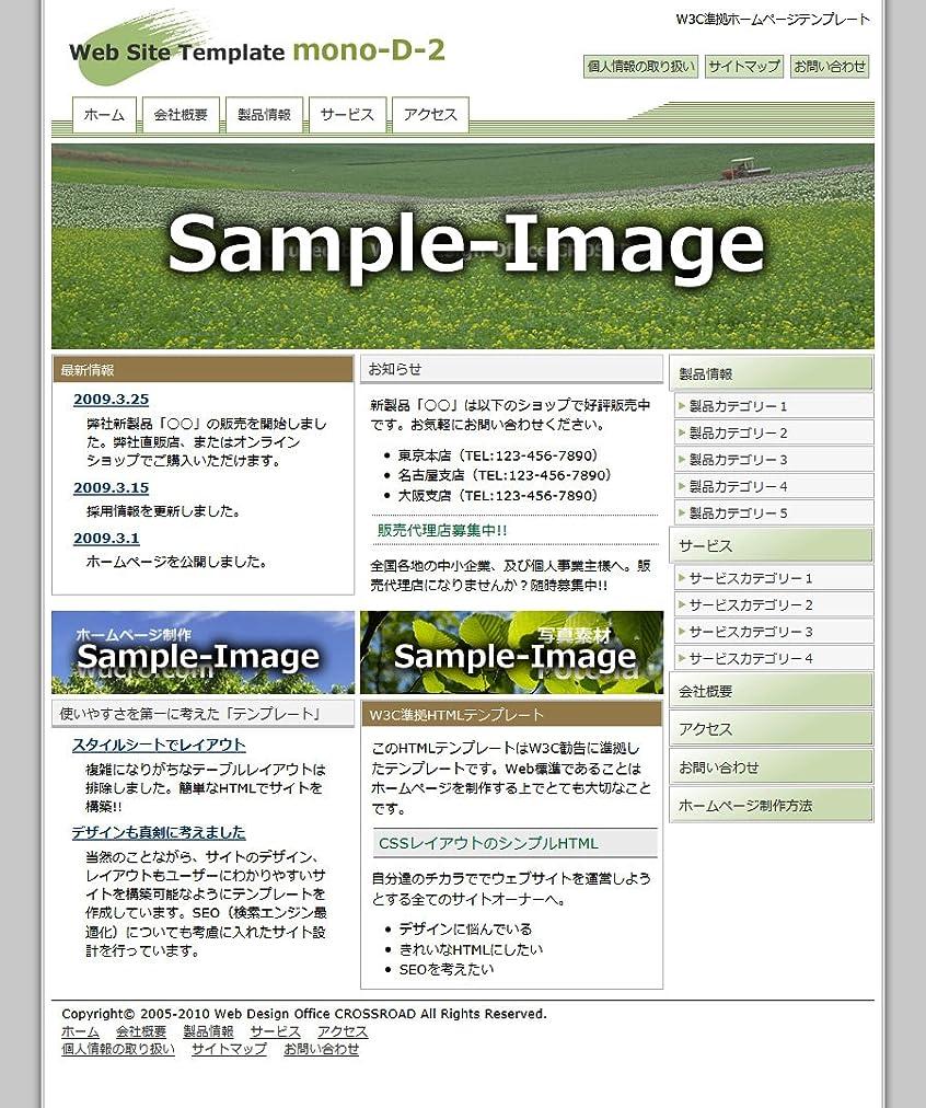 合法人間要件HTMLテンプレート(mono-D-2) [ダウンロード]