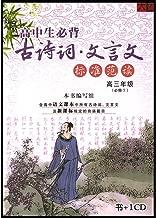 高中生古诗词:文言文标准范读(高三)(CD)
