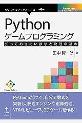 Pythonゲームプログラミング 知っておきたい数学と物理の基本 (Future Coders(NextPublishing)) Kindle版