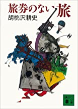 表紙: 旅券のない旅 (講談社文庫)   胡桃沢耕史