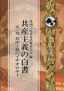 【復刻】 共産主義の白書 〈第1巻〉「共産主義のイデオロギー」 呉PASS復刻選書49