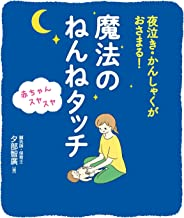 表紙: 夜泣き・かんしゃくがおさまる! 赤ちゃんスヤスヤ 魔法のねんねタッチ | 夕部智廣