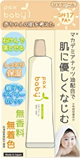 パックスベビー UVクリーム (日焼け止め) 30g SPF17/PA+