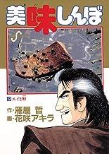 表紙: 美味しんぼ(17) (ビッグコミックス) | 花咲アキラ