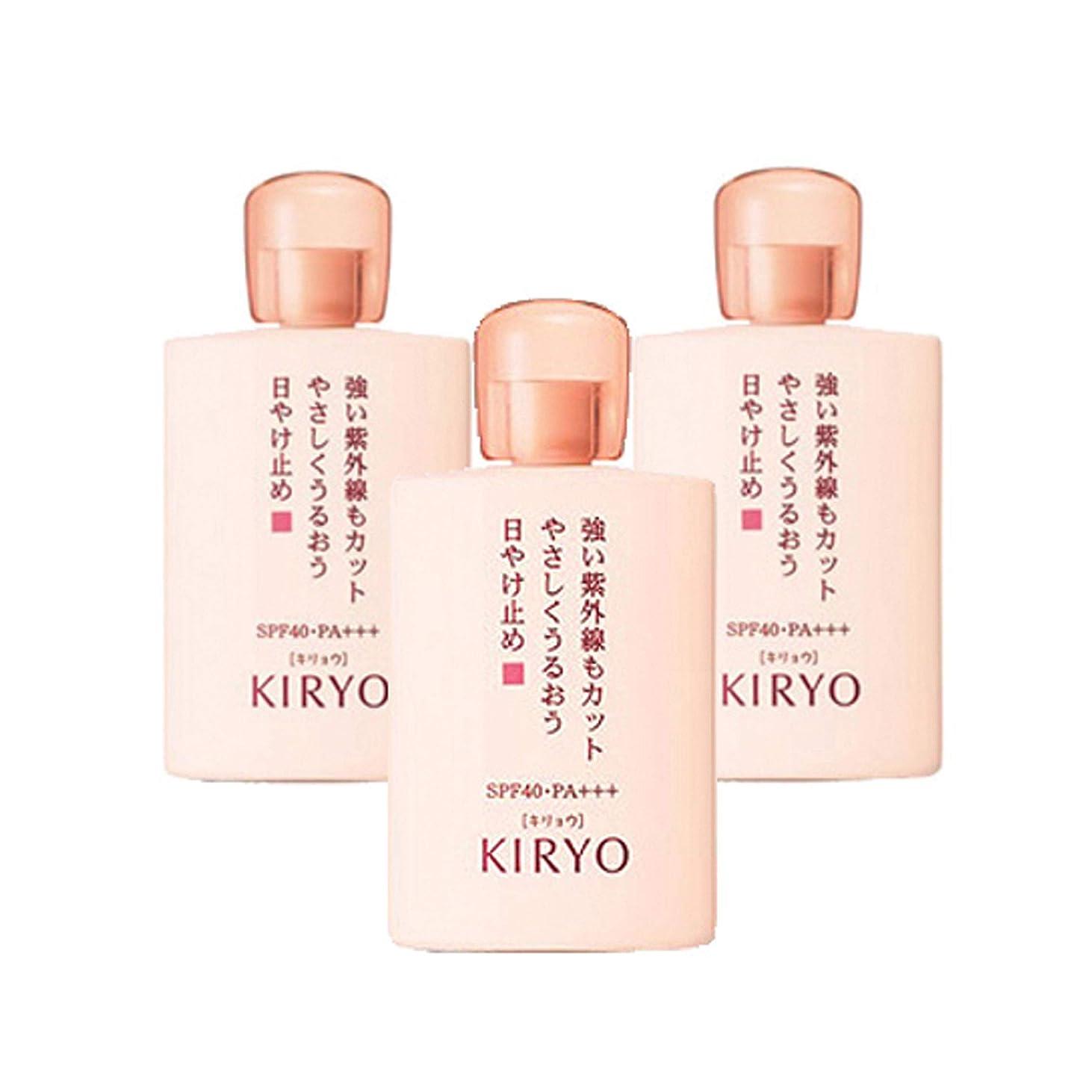 リズム雇ったサラダ【資生堂】KIRYO キリョウ サンブロック UV SPF40 PA+++ 50mL× 3個セット【International shipping available】