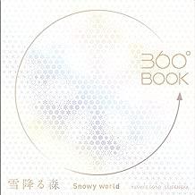 Snowy World 360 Book - Yusuke Oono (Japanese Edition)