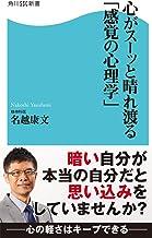 表紙: 心がスーッと晴れ渡る「感覚の心理学」 (角川SSC新書) | 名越 康文