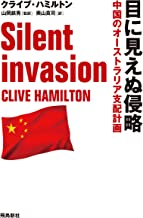 表紙: 目に見えぬ侵略 中国のオーストラリア支配計画   クライブ・ハミルトン
