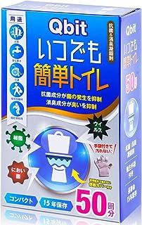 Qbit いつでも簡単トイレ 簡易トイレ 携帯トイレ 防災トイレ 非常用 防災グッズ 災害用 凝集剤 消臭 抗菌 手袋付き 15年保存 50回分 便器カバー付き