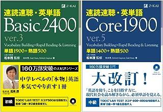 【Amazon.co.jp 限定】速読速聴・英単語 Basic 2400 ver.3 & Core 1900 ver.5 セット (速読速聴・英単語シリーズ)