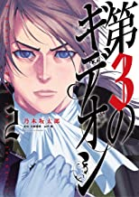 表紙: 第3のギデオン(2) (ビッグコミックス) | 乃木坂太郎