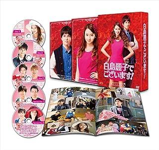 白鳥麗子でございます! DVD-BOX (5枚組:本編DISC3枚+特典DISC2枚)河北麻友子 (出演), 水野 勝 (出演), 久万真路 (監督),
