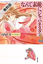 なんて素敵にジャパネスク【期間限定無料版】 1 (白泉社文庫)