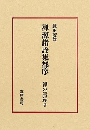 禅の語録 9 禅源諸詮集都序 (シリーズ・全集)