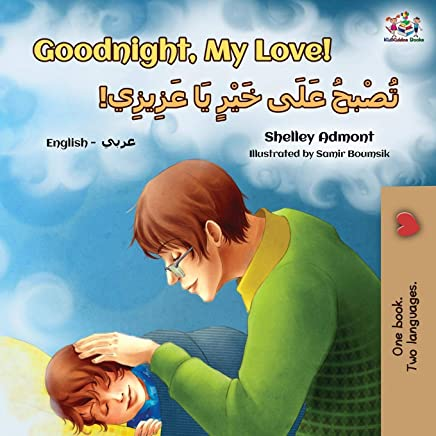 Goodnight, My Love! (English Arabic Bilingual Childrens Book)