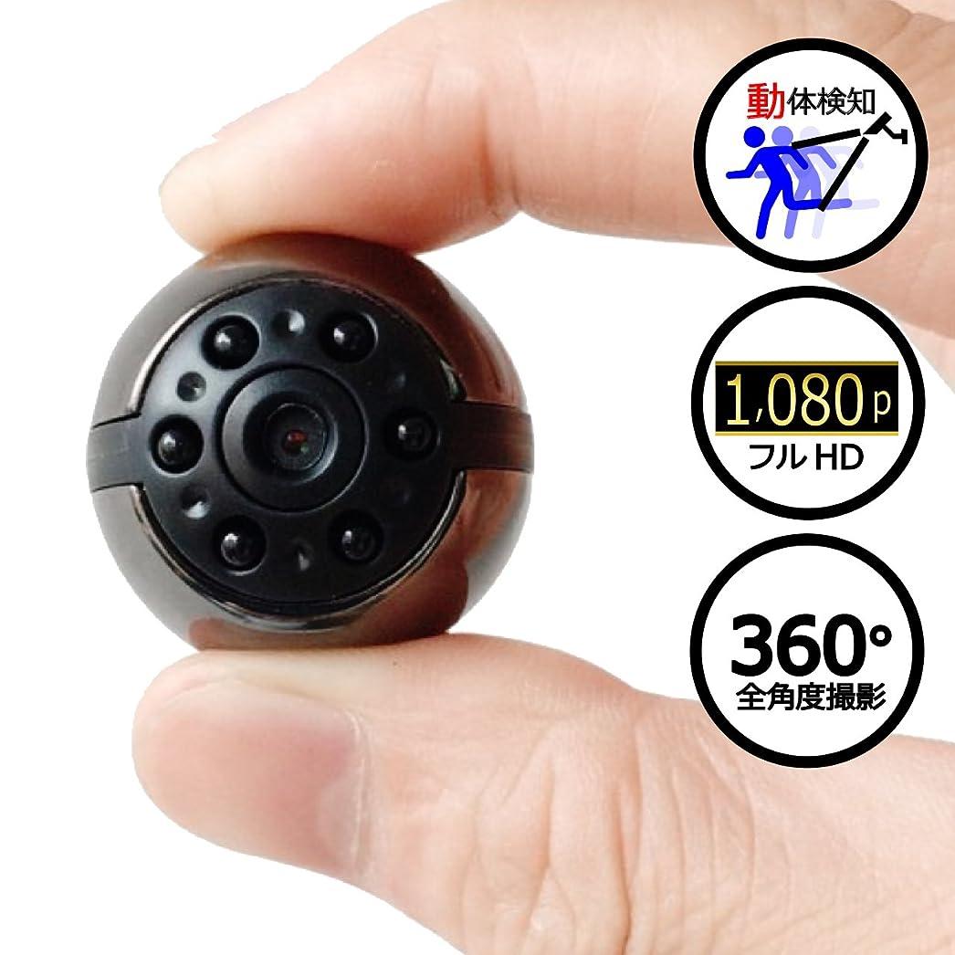 のために歌う囲まれたDAIVARNING 超小型 丸形 スパイカメラ 1080P/720P 防犯?監視ビデオカメラ 盗難対策 赤外線/暗視撮影 360° 動体検知 静止画 高性能