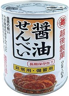 越後製菓 保存缶 醤油せんべい 12枚