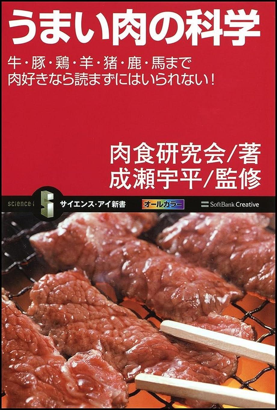 走る数字吸収剤うまい肉の科学 牛?豚?鶏?羊?猪?鹿?馬まで肉好きなら読まずにはいられない! (サイエンス?アイ新書)