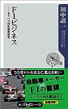 表紙: F1ビジネス ――もう一つの自動車戦争 (角川oneテーマ21) | 田中 詔一