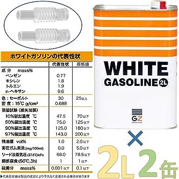 ガレージ ゼロ PURE WHITE ホワイトガソリン 2L GZ402×2缶