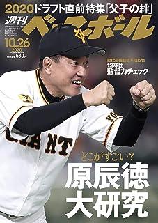 週刊ベースボール 2020年 10/26 号 特集:原辰徳大研究&監督力特集