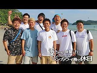 浜ちゃん後輩と行く マレーシア・ランカウイ島で休日