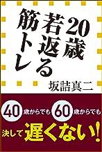 表紙: 20歳若返る筋トレ(小学館新書) | 坂詰真二