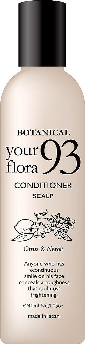 遅れからに変化する実用的ユアフローラ スカルプケアコンディショナー 天然シトラス&ネロリの香り 240ml