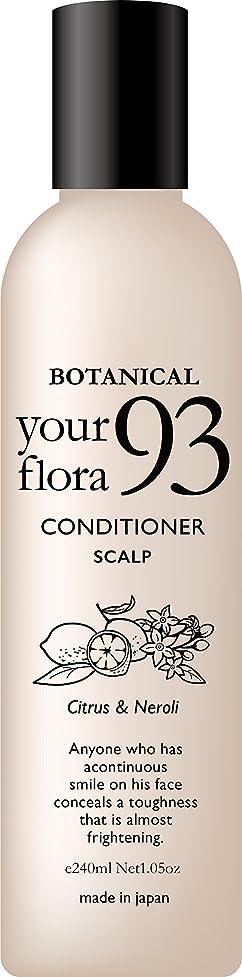 ガスおなかがすいた計算するユアフローラ スカルプケアコンディショナー 天然シトラス&ネロリの香り 240ml