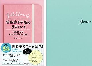 [オリジナルノート付き] 「箇条書き手帳」でうまくいく はじめてのバレットジャーナル