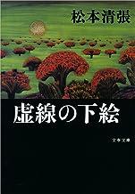 表紙: 虚線の下絵 (文春文庫) | 松本 清張