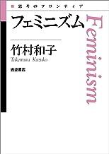 表紙: フェミニズム (思考のフロンティア) | 竹村 和子